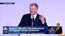 29 января 2019 Украина это история успеха Пэтро Порошенко