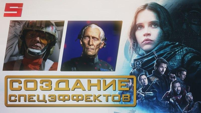 Изгой Один Звёздные войны Истории Создание спецэффектов