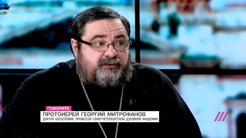 Протоиерей Георгий Митрофанов: «Наша церковь породила гораздо больше мучителей, чем мучеников»