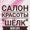 """Салон красоты """"Шёлк"""" New life"""