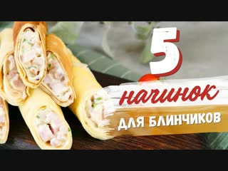 5 несладких начинок для блинчиков Рецепты Bon Appetit