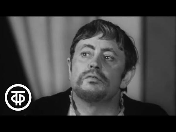 Моя любимая роль. Встреча с классикой. Н.Симонов, В.Меркурьев, Д.Банионис (1972)