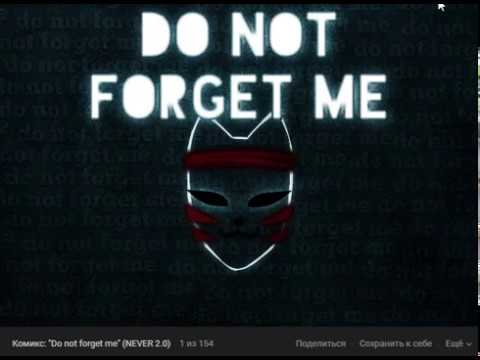 Do not forget me Коллекционер скелетов | Комикс 16 Аватария