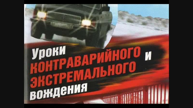 Уроки контраварийного и экстремального вождения ehjrb rjynhfdfhbqyjuj b rcnhtvfkmyjuj djltybz