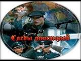 Следы апостолов (2013) (Полная версия) Военные фильмы - Love