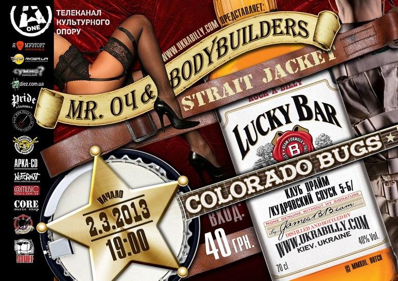 02.03 Mr. Оч & Bodybuilders, Strait Jacket, Lucky Bar etc