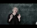«Русский по-взрослому» с Анной Валл. Урок 5. «Доброго времени суток»