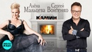 Алёна Мальцева feat Сергей Войтенко Камин Official Audio 2018