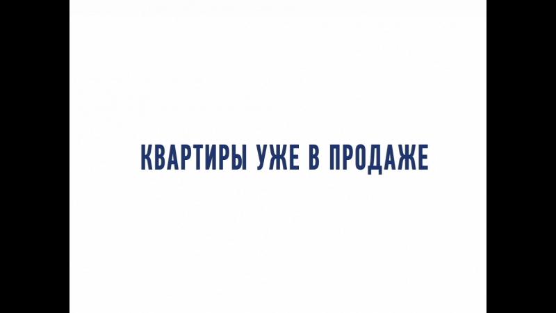 Квартиры в ЖК «Петровская Доминанта» уже в продаже!