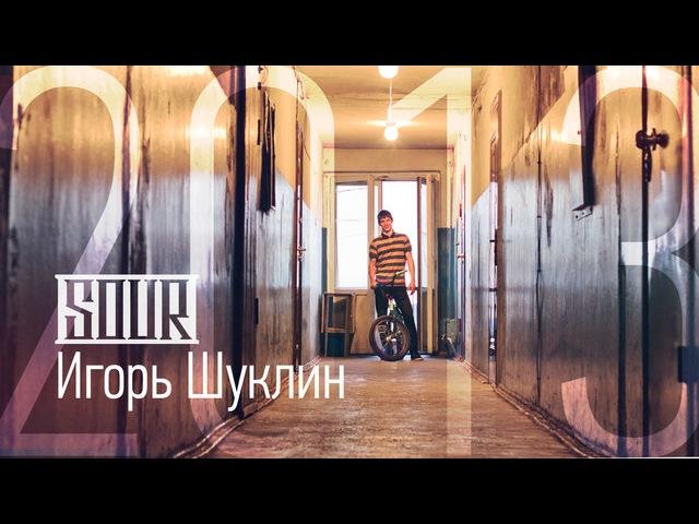 Игорь Шуклин   Wellcome to Pride Street