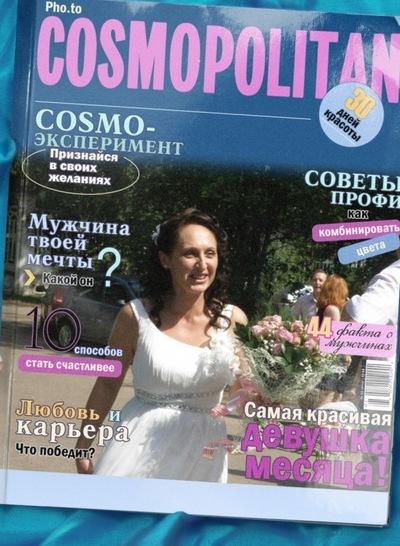 Елена Ефремова, 29 ноября , Волжск, id151002477