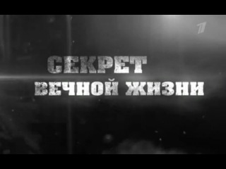 Секрет вечной жизни [08/04/2014, Документальный