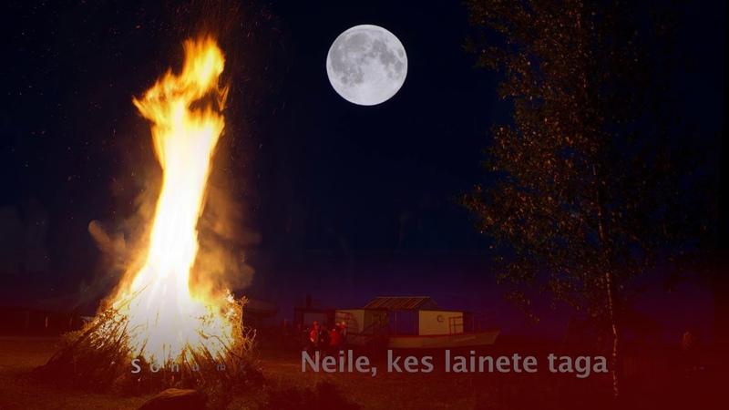 Ночь древних огней Muinastulede öö Tulelaul (sõnadega)