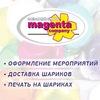 МАДЖЕНТА - воздушные шарики в Харькове!!!