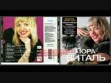 Лора Виталь Ждала любовь 2009