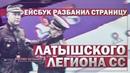 Фейсбук разбанил страницу латышского легиона СС и извинился Руслан Осташко