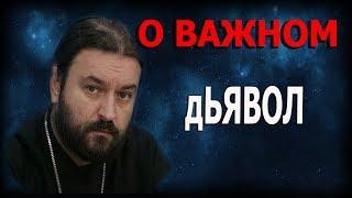 Борьба за души Война за вечность Протоиерей Андрей Ткачёв