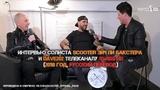 ИНТЕРВЬЮ НА РУССКОМ #13 H.P. Baxxter &amp DJ Dave202 Short Talk (21.03.2018)