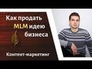 Как продать МЛМ идею бизнеса через интернет. Как привлечь новых партнеров через контент маркетинг.