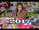 Покупки к ШКОЛЕ КАНЦТОВАРЫ для ПЕРВОГО КЛАССА BACK to SCHOOL Shopping for SCHOOL FOR KIDS CHILDREN