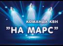 "5. Лучший номер (Конкурс ""Приветствие"") - Команда КВН ""На Марс"""