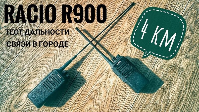 Тест радиостанций Racio R900 в городских условиях