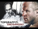 Topgraffiti. Федор Емельяненко