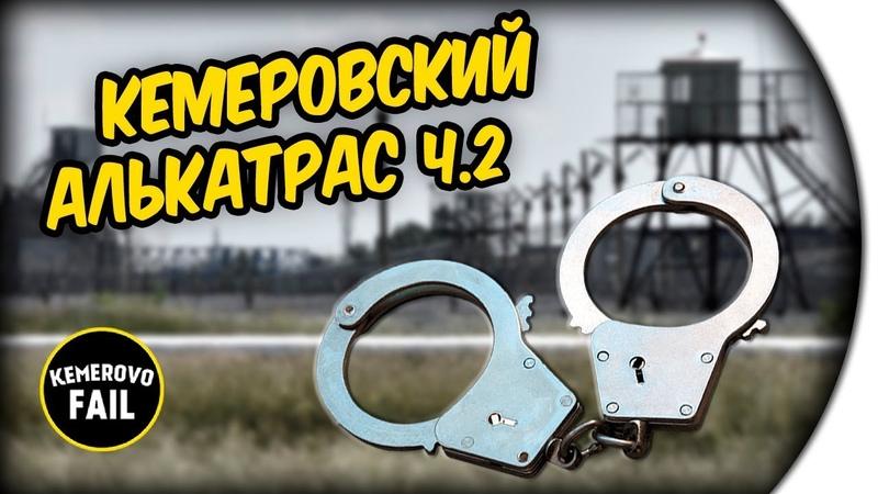 КЕМЕРОВСКИЙ АЛЬКАТРАС часть2 Prison architect