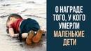 О награде того у кого умерли маленькие дети