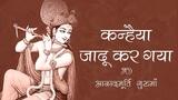 Krishna Bhajan | Kanhaiya Jadu Kar Gaya