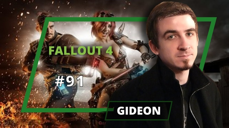 Fallout 4 - Gideon - 91 выпуск