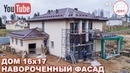 Навороченный фасад дома 1617 из газобетона в Керро Штукатурка камень планкен VLOG 83