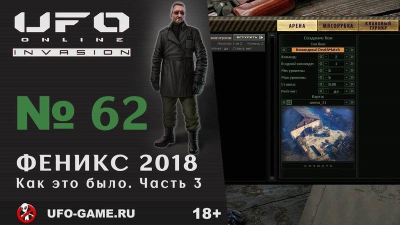 UFO реплеи 62. Турнир Золотой феникс 2018. Как это было. Часть 3
