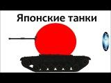Обзор японских танков в World of Tanks. (Разбор исторических параметров детально для каждого танка)