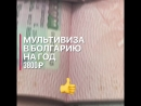 Оформим визу в Болгарию.
