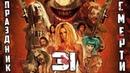 ТРЕШ ОБЗОР фильма 31: ПРАЗДНИК СМЕРТИ (Судная ночь Роба Зомби)