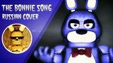 Groundbreaking - The Bonnie Song RUSSIAN COVER BY DARIUSLOCK FNAF Song