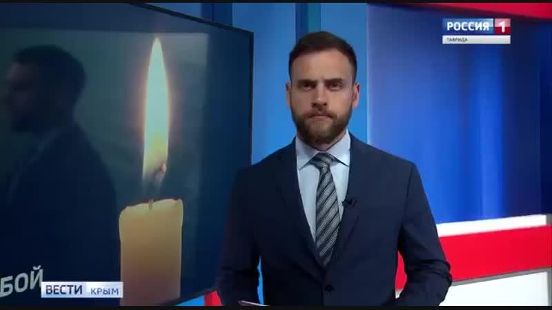 ⚡️Полный сюжет программы Вести Крым с шокирующими кадрами расстрела в керченском колледже