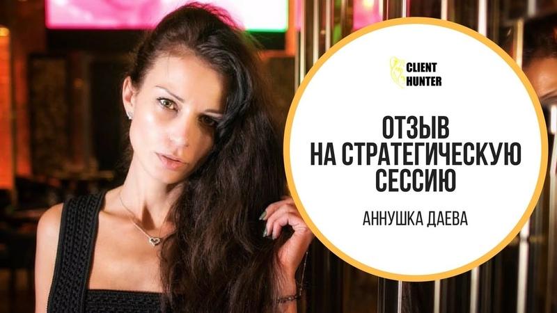 Отзыв на стратегическую сессию Аннушка Даева