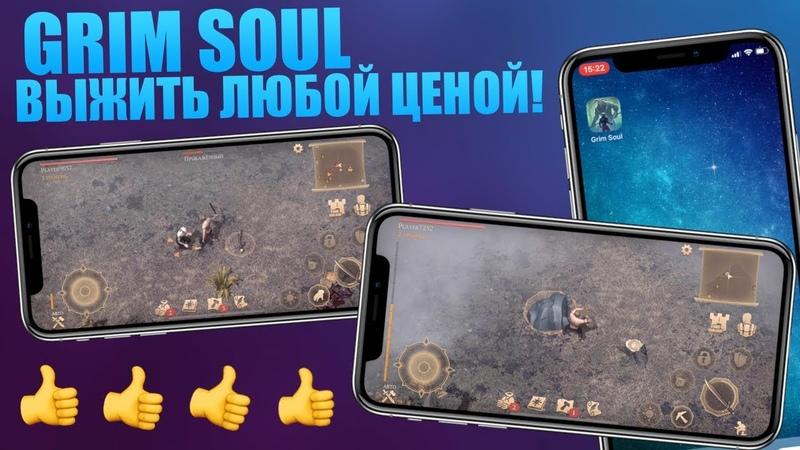 Grim Soul Выживание! Сможешь продержаться как можно дольше Топ игра на iPhone!
