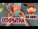 Как сделать простую 3D открытку с сердцем на 14 февраля
