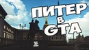 РЕАЛЬНЫЙ САНКТ ПЕТЕРБУРГ В GTA MTA PROVINCE BETA 2 0