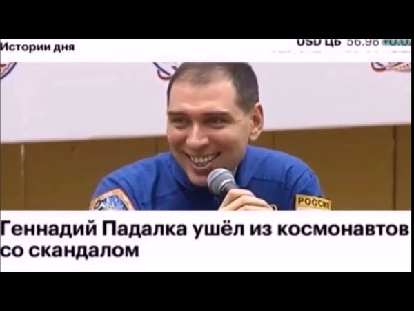 Космонавт сболтнул лишнего о том, кто прилетает с купола Плоской Земли на космодромы рептилоидов