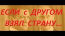 КАК они взяли Россию Тщательно скрытая история часть 15