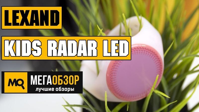 LEXAND Kids Radar LED обзор часов. Радар для детей
