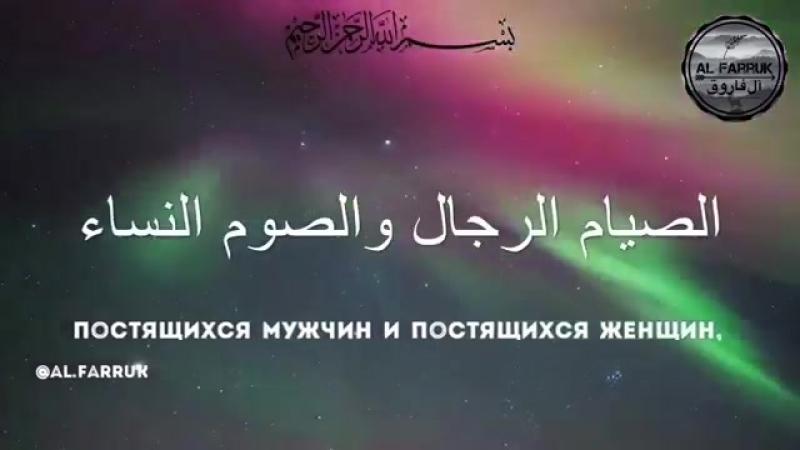 әл-Ахзаб сүресі 35 аят