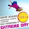 Extreme Day - 8-е марта - FS314