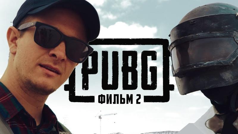 PUBG. ФИЛЬМ 2 (русский дубляж)