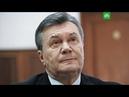 Суд вКиеве признал Януковича виновным вгосизмене