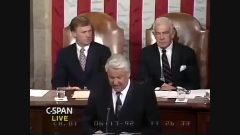 Ельцин, Конгресс США 1992 год _ Господи, благослови Америку